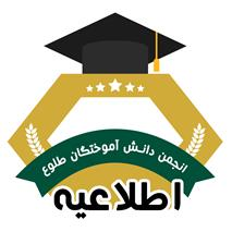 اطلاعیه برنامه های پاییز انجمن دانش آموختگان موسسه فرهنگی طلوع