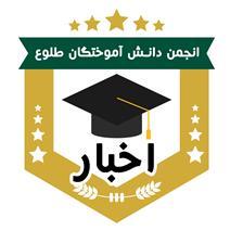 مراسم ضیافت بزرگ افطار انجمن دانش آموختگان موسسه فرهنگی طلوع