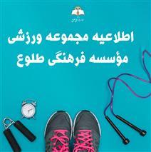 اطلاعیه برنامه تابستان مجموعه ورزشی موسسه فرهنگی طلوع