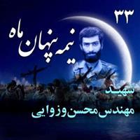 زندگی نامه صوتی شهید محسن وزوایی