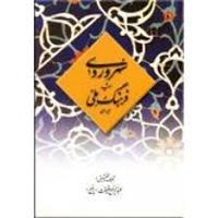 سهروردی شهید فرهنگ ملی ایران