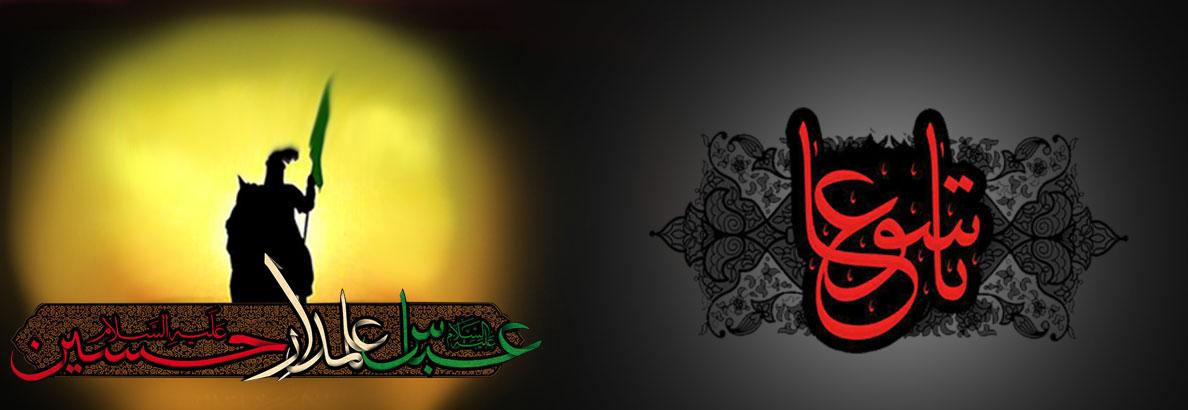 تاسوعا حسینی
