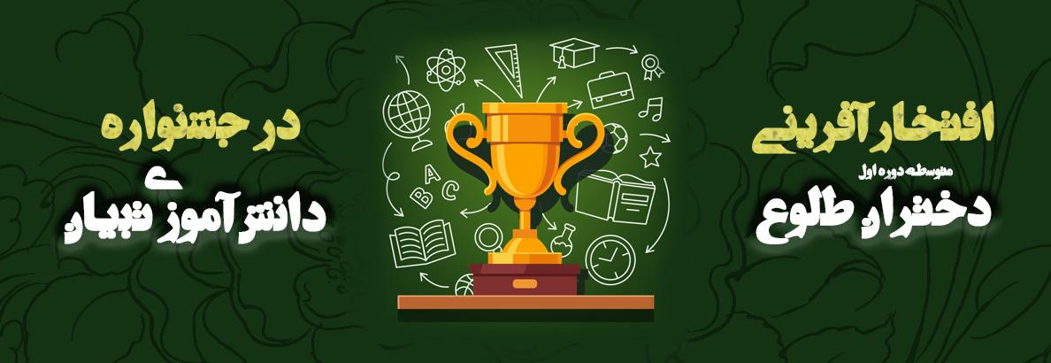 رتبه آوری دانش آموزان راهنمایی در جشنواره تبیان