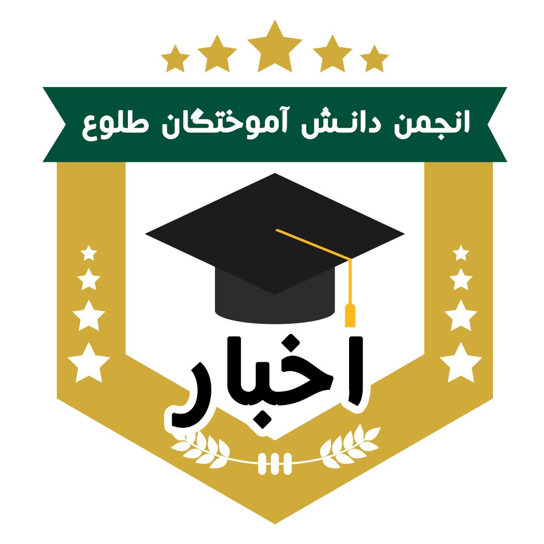 برگزاری دورهمی به مناسبت دانشجویان ترم اولی موسسه فرهنگی طلوع