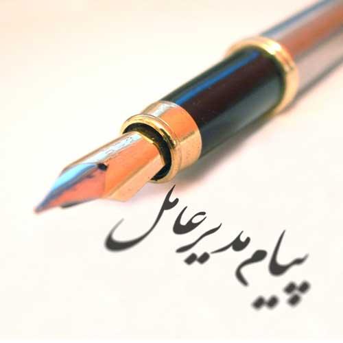 پیام مدیرعامل محترم موسسه فرهنگی طلوع به مناسبت آغاز سال تحصیلی 1398-1397