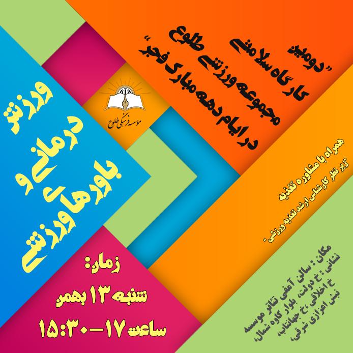 برگزاری دومین کارگاه سلامتی مجموعه ورزشی طلوع در ایام دهه مبارک فجر