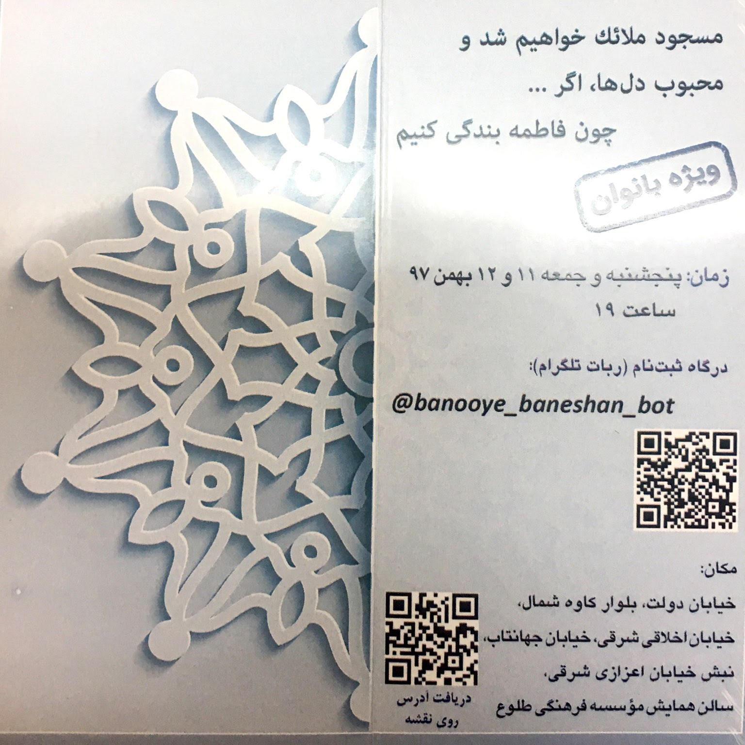 برگزاری تئاتر بانوی با نشان توسط گروه فرهنگی حبل المتین در آمفی تئاتر موسسه فرهنگی طلوع